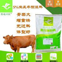 北京肉牛预混料知名品牌——隆越兴牧