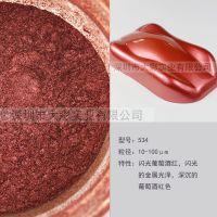 广东厂家直销534闪光葡萄酒红珠光粉陶瓷用耐高温颜料彩釉珠光粉
