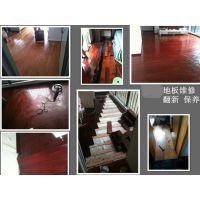 供应木地板维修翻新