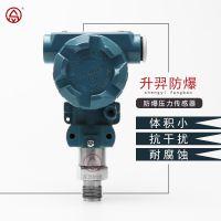 SETC-P防爆压力传感器 升羿防爆压力变送器 防水防腐蒸汽液体传感器