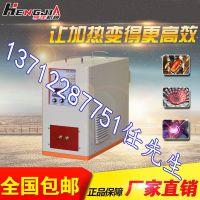 亨佳HG-15-100KW 高频热处理方面有丰富的经验.热处理设备厂家加热快,