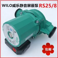 WILO德国威乐水泵RS25/8小型热水循环泵三档调速热水屏蔽泵