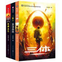 正版现货  三体全套正版 全集3册 科幻小说 刘慈欣 珍藏