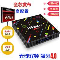 H96 Max RK3328 4G ram 64G rom 安卓7.1 tv box 智能高清电视盒