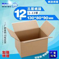 三层12号小纸箱现货特硬快递外箱通用包装箱生产厂家定做印刷