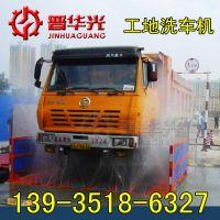 贵州凯里工程车辆专用洗车机晋华光供应工地洗车机型号