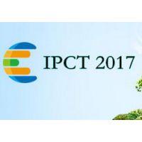 2017中国工业节能与绿色发展峰会