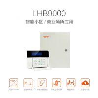 豪恩LHB9000智能防盗报警系统