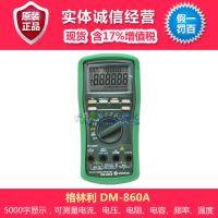 格林利 万用表 DM-860A型工业级数显万用表