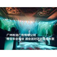 广州海珠晚会流程设计 晚会节目设计 抽奖颁奖系统供应商广告设计公司