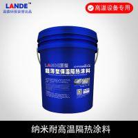 中山三角耐高温耐水防腐涂料,蓝德ld-kp隔热保温涂料,设备保温材料