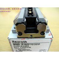 力士乐滚珠R165111420型滑块;R165111320型;R165111220型正品代理出售