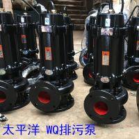 WQ系列无堵塞潜水排污泵潜水泵50WQ25-15-2.2kw工业排污泵