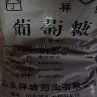西王 葡萄糖 现货供应 食品级 葡萄糖 量大优惠