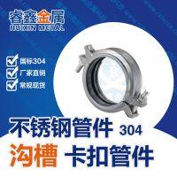 不锈钢卡箍 304不锈钢水管管件配管 沟槽式 卡压式 水管专用卡箍