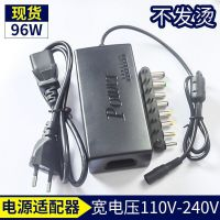 96w多功能笔记本电源适配器 24v开关电源适配器 ac适配器厂家