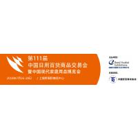 2018国际日用品展中国家居用品展
