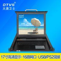 大唐卫士供应福建武夷山切换器KVM 16路USB/PS2机架式CAT5网口LCD远程