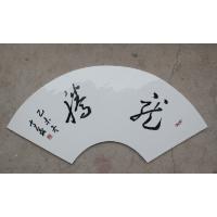 纪念品瓷板画 书法字画定制