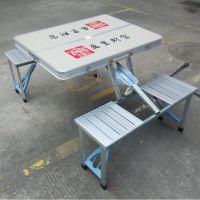 便携式折叠桌铝合金连体折叠桌可印广告可配伞送货上门 13651483445