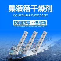 集装箱干燥剂|货柜车干燥剂G-1000-广州佳伲思生产厂家