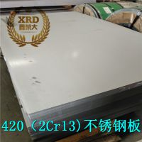 2Cr13不锈钢板 佛山太钢2Cr13冷轧2D亮面高强度刀具用不锈钢板