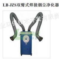 供应LB-JZS双臂式焊接烟尘净化器 金品推荐