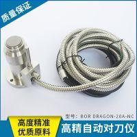 东莞厂家供应精品BEL系列接触式对刀仪