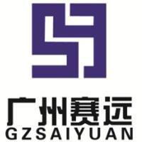 广州市赛远机器人有限公司