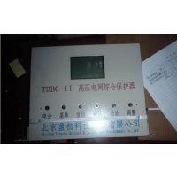 北京盈初TDBG-I高压电网综合保护器 TDBG-II高压电网综合保护器