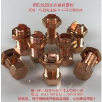新型裸绞线连接固定裸栓绞线夹用于连接50和70mm2线材质铜 导电性能好安装方便牢固品牌唐山中科英华