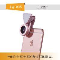 猎奇LQ-035手机镜头,0.4-0.6X广角+15X微距+补光灯,手机特效镜头