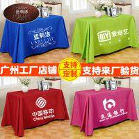 厂家定做会议广告桌布 活动桌宴会台布展会纯色长方形桌裙印logo