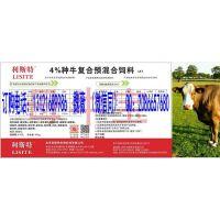 母牛专用预混料推荐品牌,怀孕母牛专用饲料厂家销售