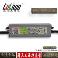 通天王24V0.625A(15W)咖啡色户外防水LED开关电源 足功率 IP67