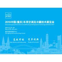 提供,2019中国重庆汽车空调及冷藏技术展览会,展位预定服务