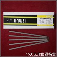 北京金威J558Ni低合金钢焊条 E8018-C3低合金钢电焊条 原装正品