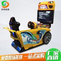 步风电玩城大型游戏机 飞车动感赛车模拟机
