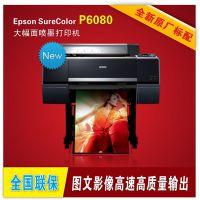 武汉市EPSONP9080/P8080装饰画/国画打印机-9色11色专业影像打印机/艺术微喷打印机