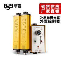 意普25吨气动冲床光电保护器厂家直销ESA0820防压手油压机红外线光电保护装置