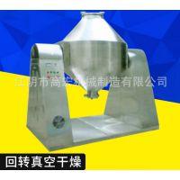 高宏实力厂家直销 高质量双锥真空回旋干燥机 真空干燥设备