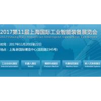 2017上海国际工业智能装备展览会