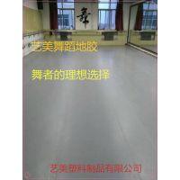 供应沧州艺美直销PVC舞蹈教室专用纯色舞蹈地胶5mm