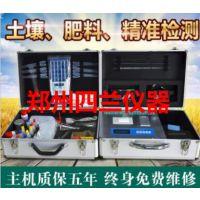 (四兰)SL-G01高智能多参数土壤肥料养分检测仪 厂家直销