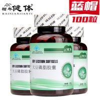 大豆磷脂胶囊  调节血脂 100粒/瓶×3瓶