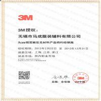 【3M授权代理】职业工装上用车缝的3M8910反光带