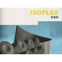 全球品牌 埃弗斯橡塑 ISOFLEX 埃弗斯全国销售 广东项目总代理 欢迎考察 原厂出品