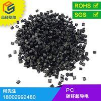 PC碳纤导电40%CF