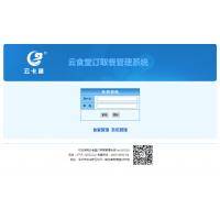 微信食堂订餐系统/深圳云卡通