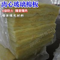 武汉市48kg50mm防火隔音棉板玻璃纤维棉